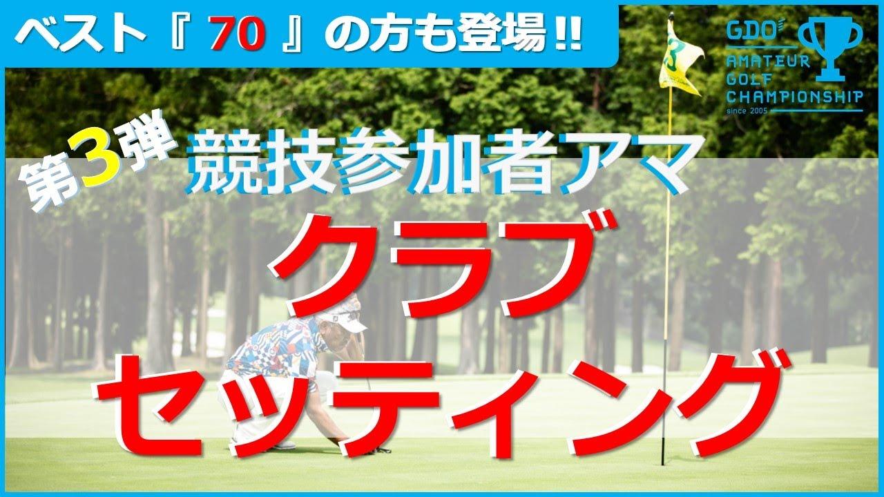 【全アマチュアゴルファー必見】第3弾!競技ゴルファーが選び抜く勝つためのセッティングがすごかった!