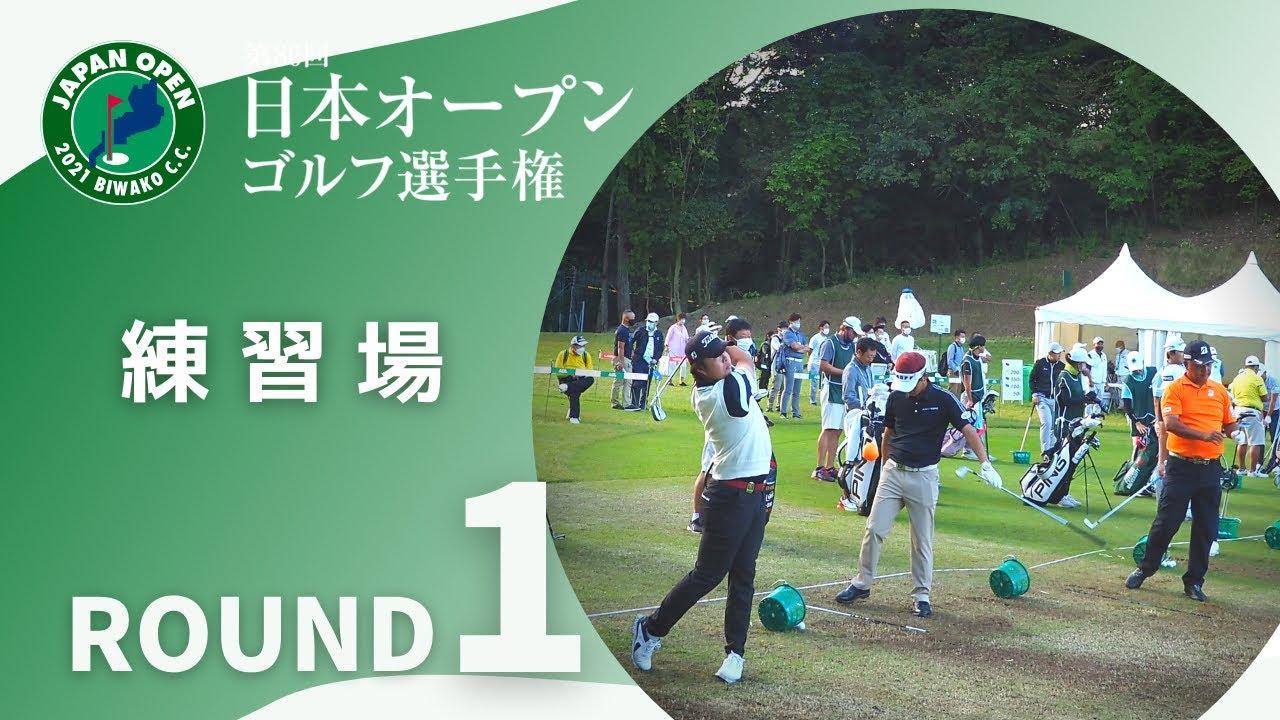 2021年度日本オープン 第1ラウンド 午前中練習場風景!