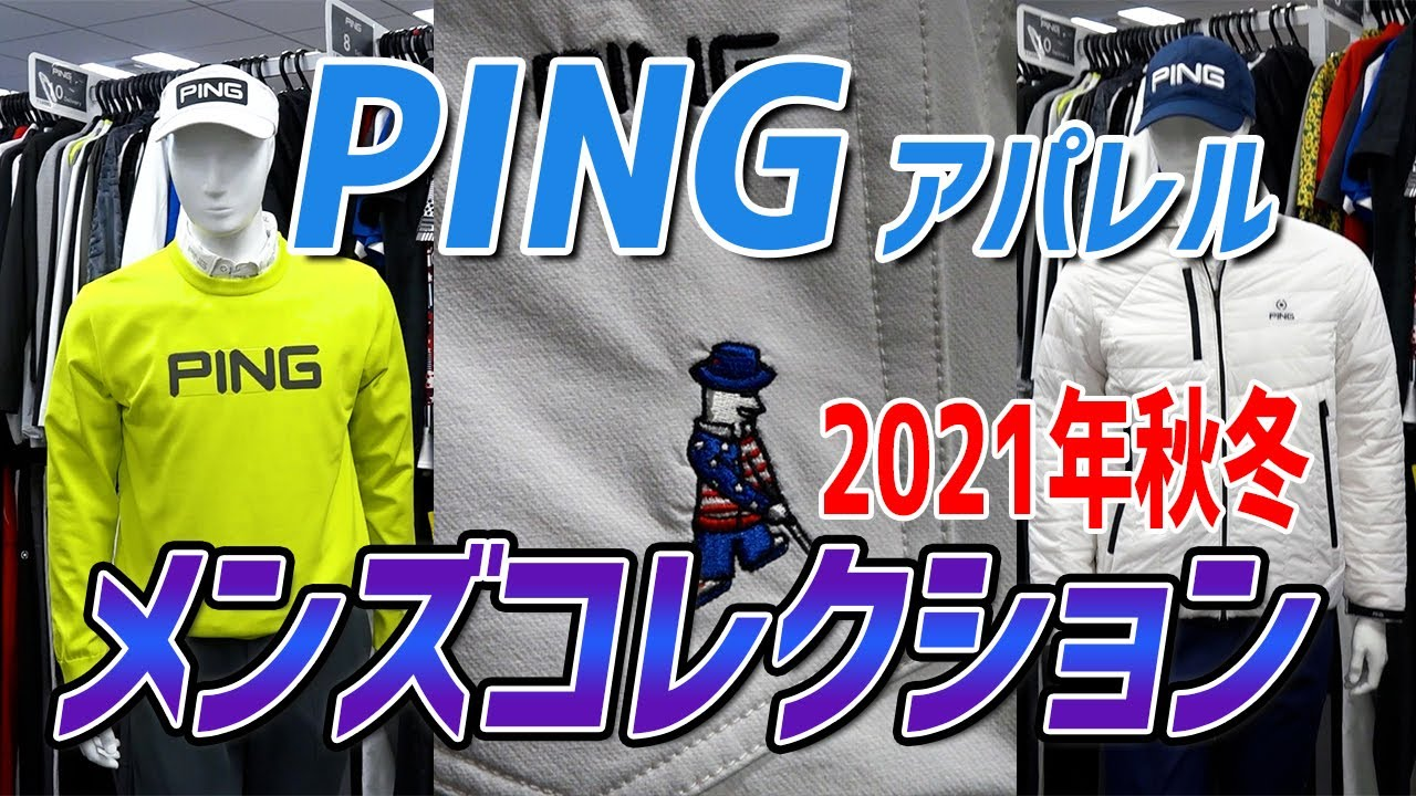 PINGアパレル2021年秋冬メンズゴルフウェアを大紹介!テーマにちなんだアメリカンな柄にも大注目!【ゴルフ5おすすめアイテム】