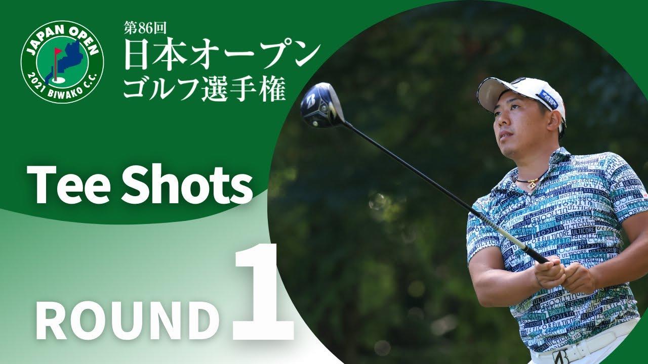 2021年度 日本オープン 第1ラウンド Tee Shots Collection!
